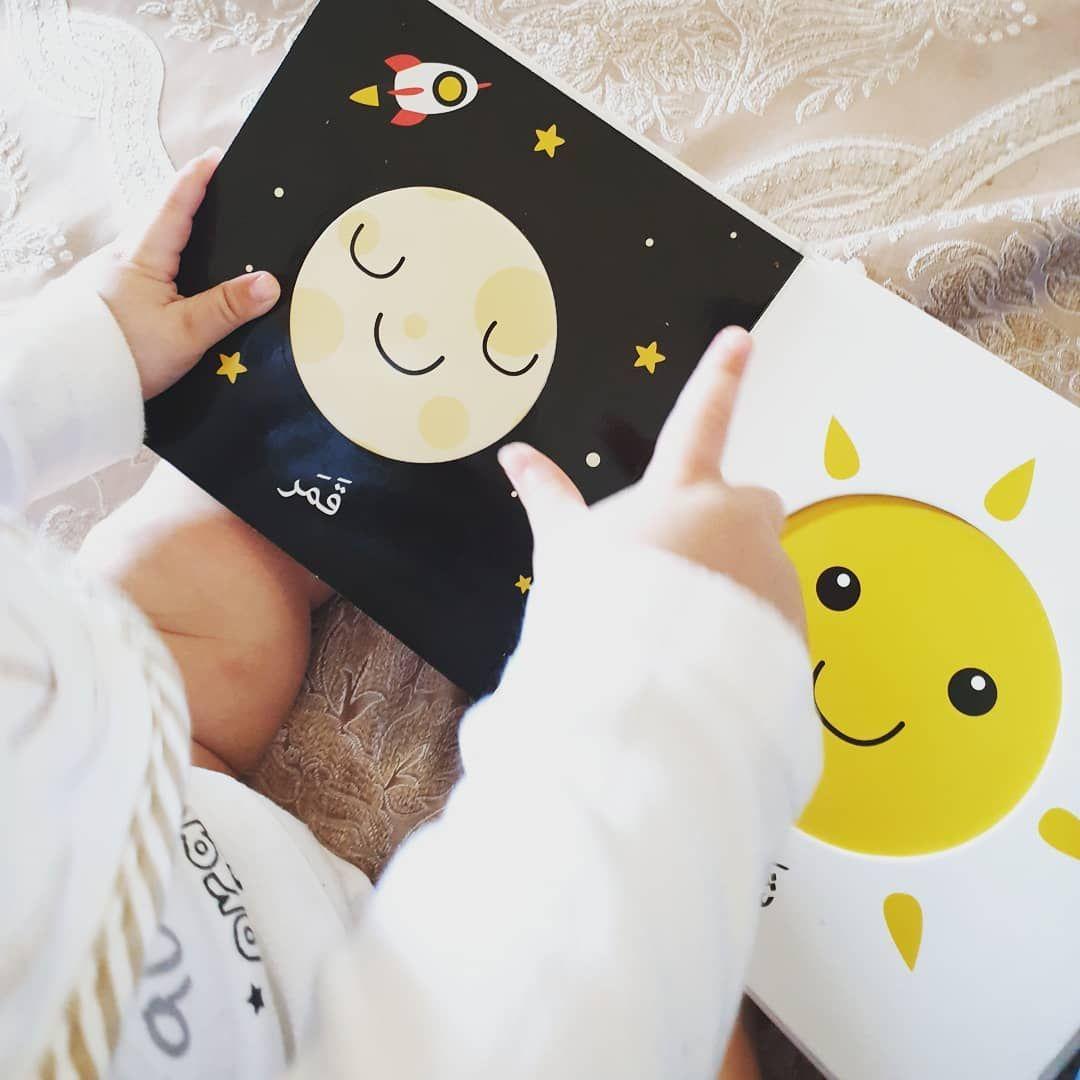 القراءة للرضع قمر متصور مع قمر أم أمومة أمي طفولة طفلي تعليم ماما ابني حب Parenting Mum Kids Baby Food Mon Kids Photos Cards Pictures