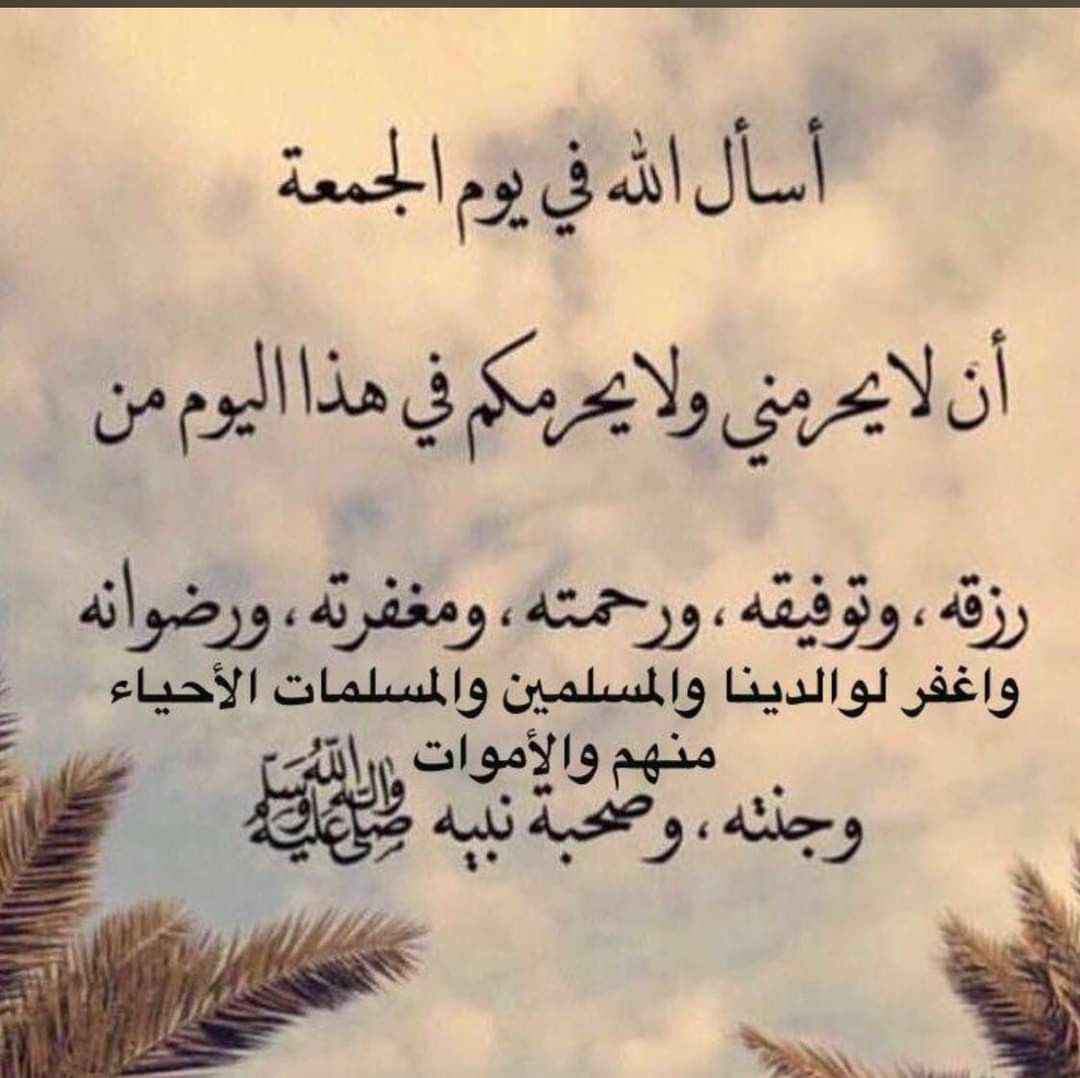 Pin By Sihem Bousdira On يوم الجمعة Islamic Inspirational Quotes Its Friday Quotes Islamic Calligraphy Painting