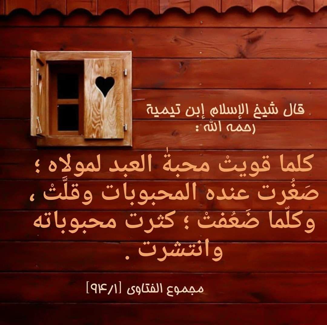 محبة العبد لله من أقوال ابن تيمية رحمه الله Beautiful Words Islam Quran Islam