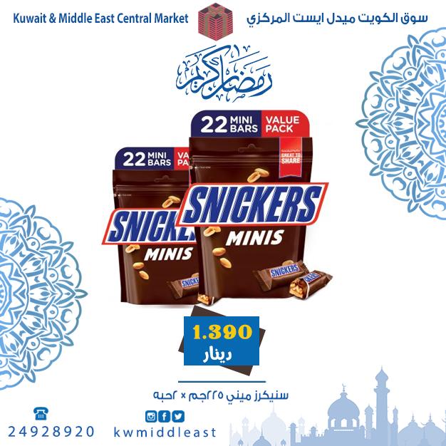 لا تطوفكم عروض الخضار يوم الاربعاء والخميس والجمعه والسبت للاستفسار تليفون 24928920 أوقات العمل في رمضان طوال الأسبوع من 7 مس Central Market Snickers Mini