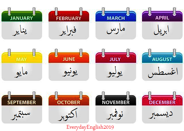 اشهر السنة بالانجليزي و العربي Months In English January February March April January February March