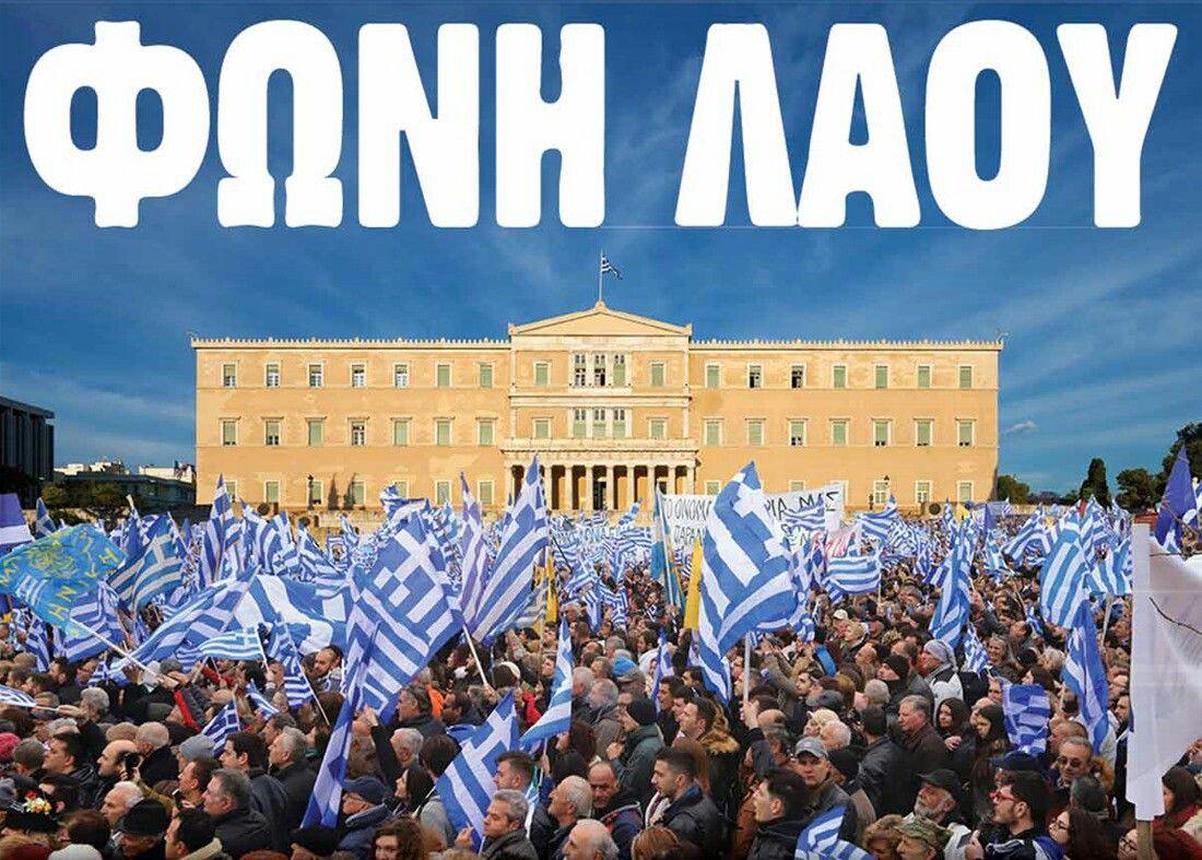 Αποτέλεσμα εικόνας για slavic speakers of greek macedonia