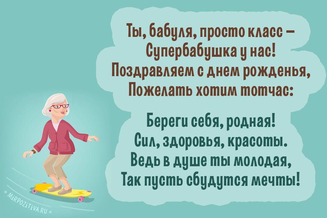 Открытка с днем рождения бабуля стихи