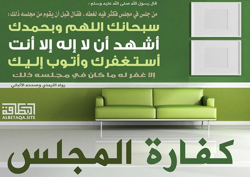 Pin By Nora Abu Ahmd On Albetaqa Home Decor Decals Peace Be Upon Him Words