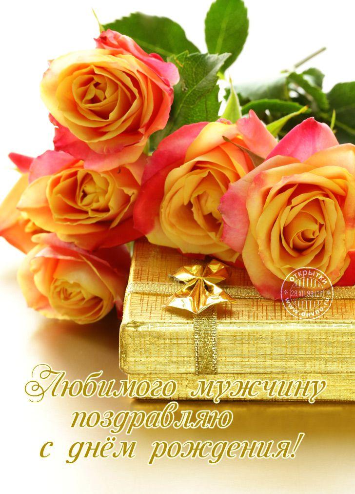 Открытки с днем рождения цветы мужчине фото