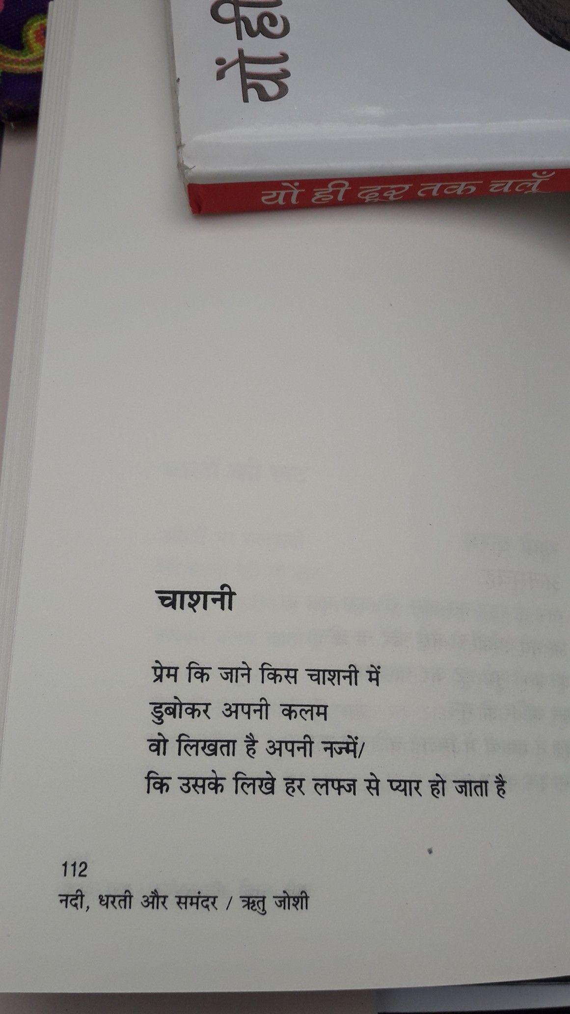 Hindi Poetry Shayari Poem Bookexcrepts Hritu Joshi Exams Funny Hindi Quotes Poetry Hindi