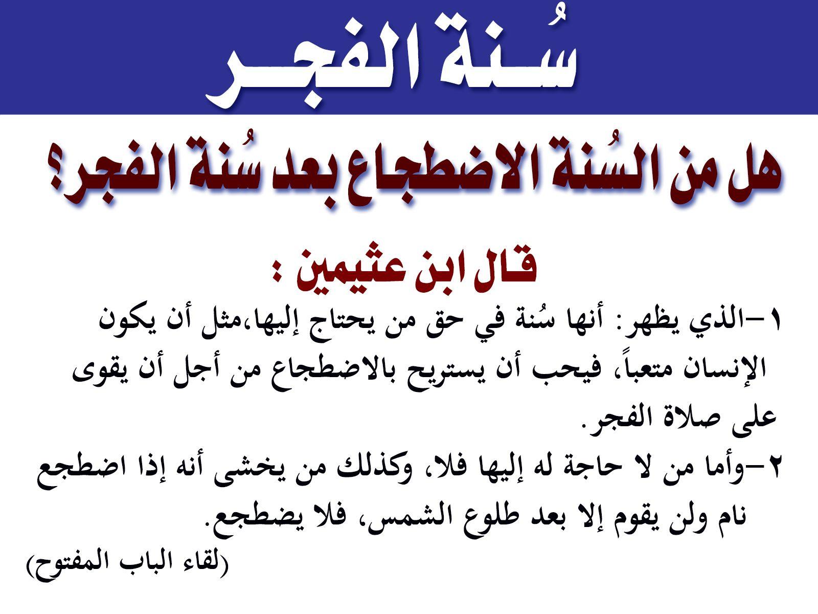 سنة الفجر حكم الاضطجاع بعدها Arabic Quotes Quotes Arabic Calligraphy