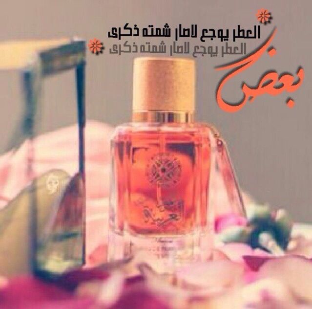 Pin By ʝɛɛɬɛƙ Al3nzii On العطر Love Quotes For Wedding Perfume Bottles Perfume