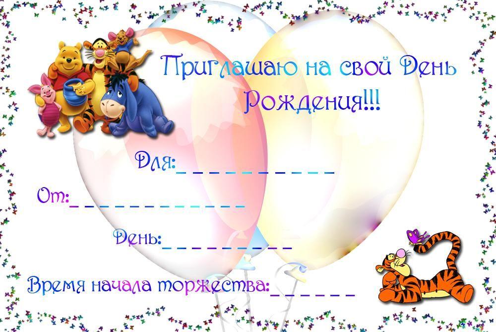 Открытки с приглашением на день рождения, февраля открытки стихами