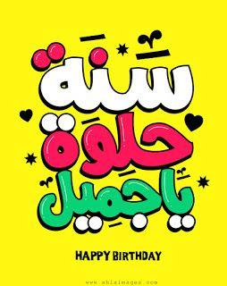 صور عيد ميلاد 2021 أجمل تهنئة عيد ميلاد سنة حلوة ياجميل Typography Card Funny Arabic Quotes Beautiful Arabic Words