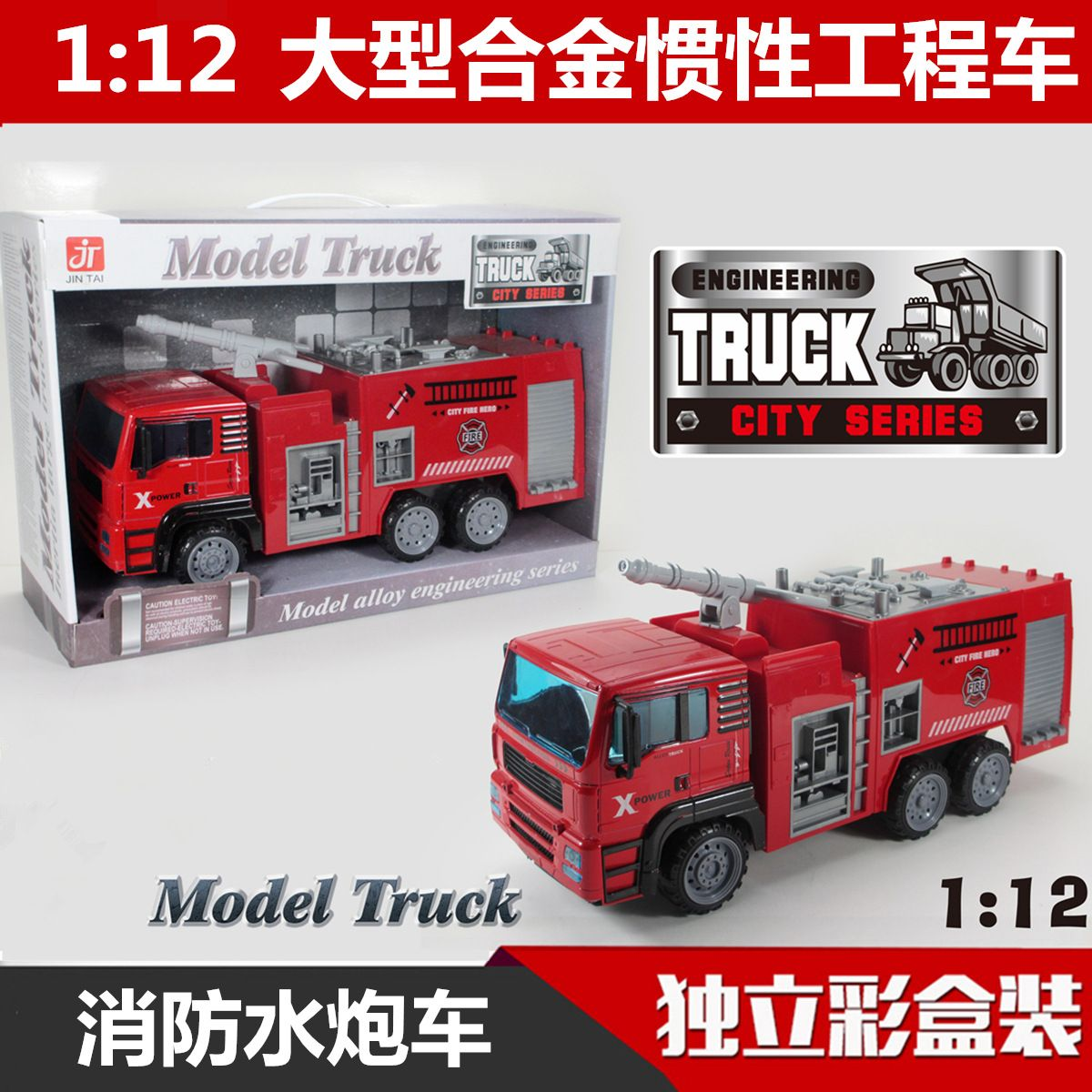 Toys car image  Click to Buy ucuc  Large truck alloy inertia model the fire heavy