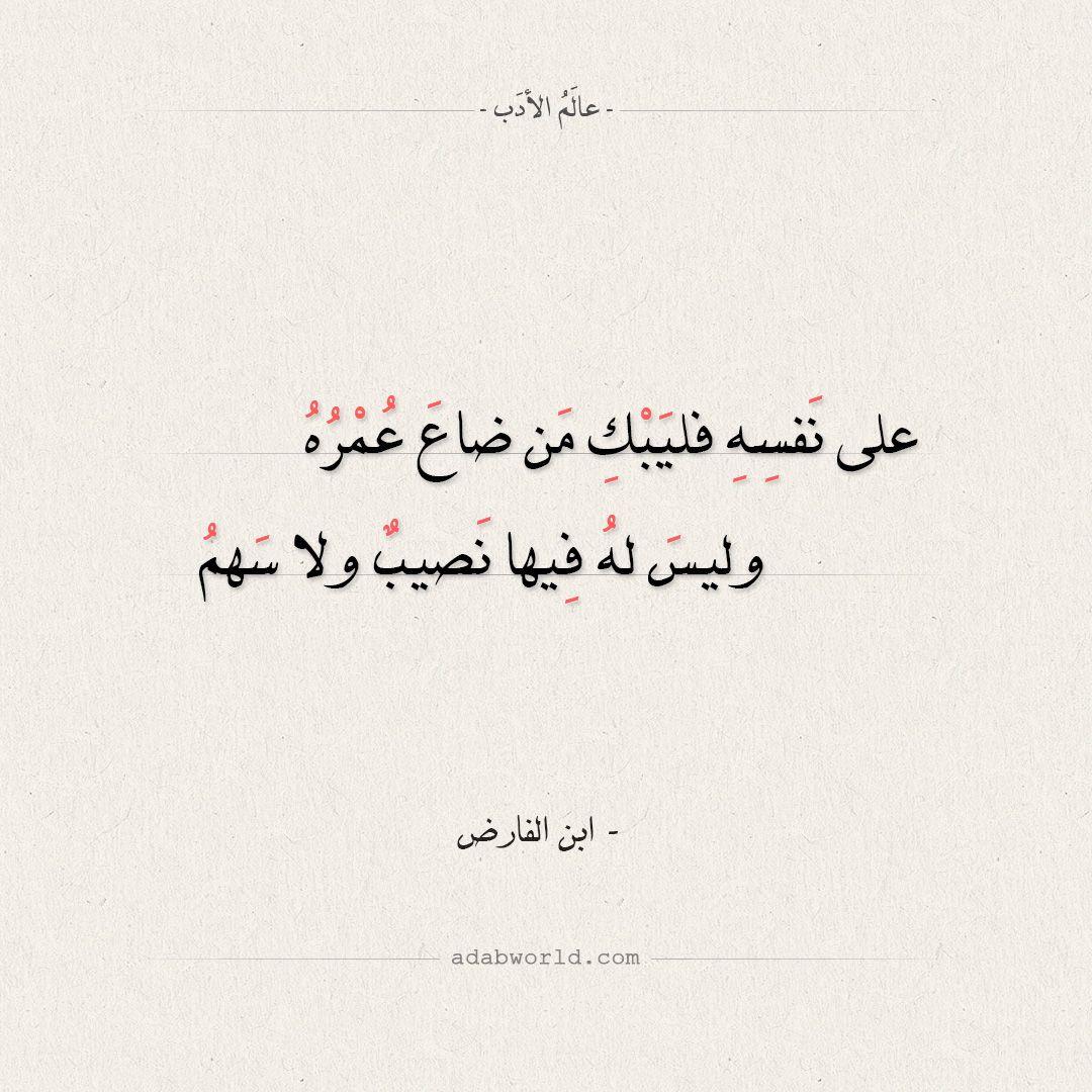 شعر ابن الفارض على نفسه فليبك من ضاع عمره عالم الأدب Arabic Calligraphy Calligraphy