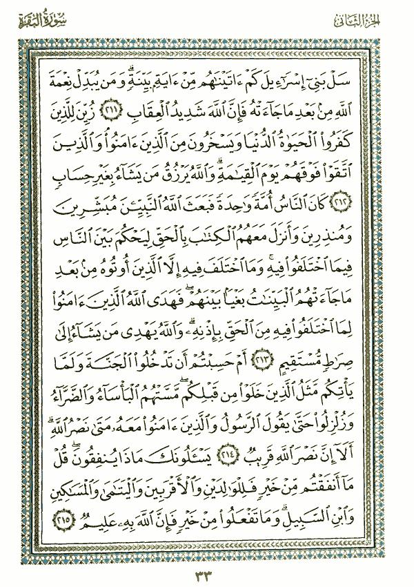 Pin by Hamoudi Haiber on Allah | Quran verses, Verses ...
