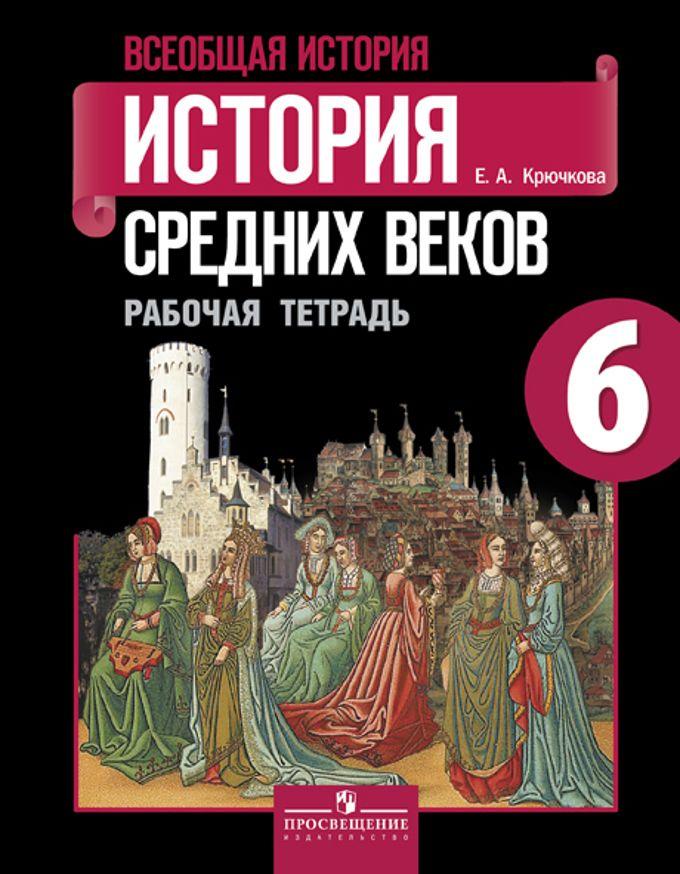 Спиши.ру рабочая тетрадь по истории средних веков 6 класс