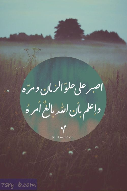 صور اسلامية عن الصبر خلفيات دينية معبرة عن الصبر والصابرين فصبر جميل Islamic Inspirational Quotes Quran Quotes Quotes
