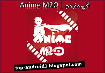 تحميل تطبيق Anime M2o أنمي مترجم لمشاهدة وتحميل افلام ومسلسلات الانمي مجانا Anime Anime Wallpaper Poster