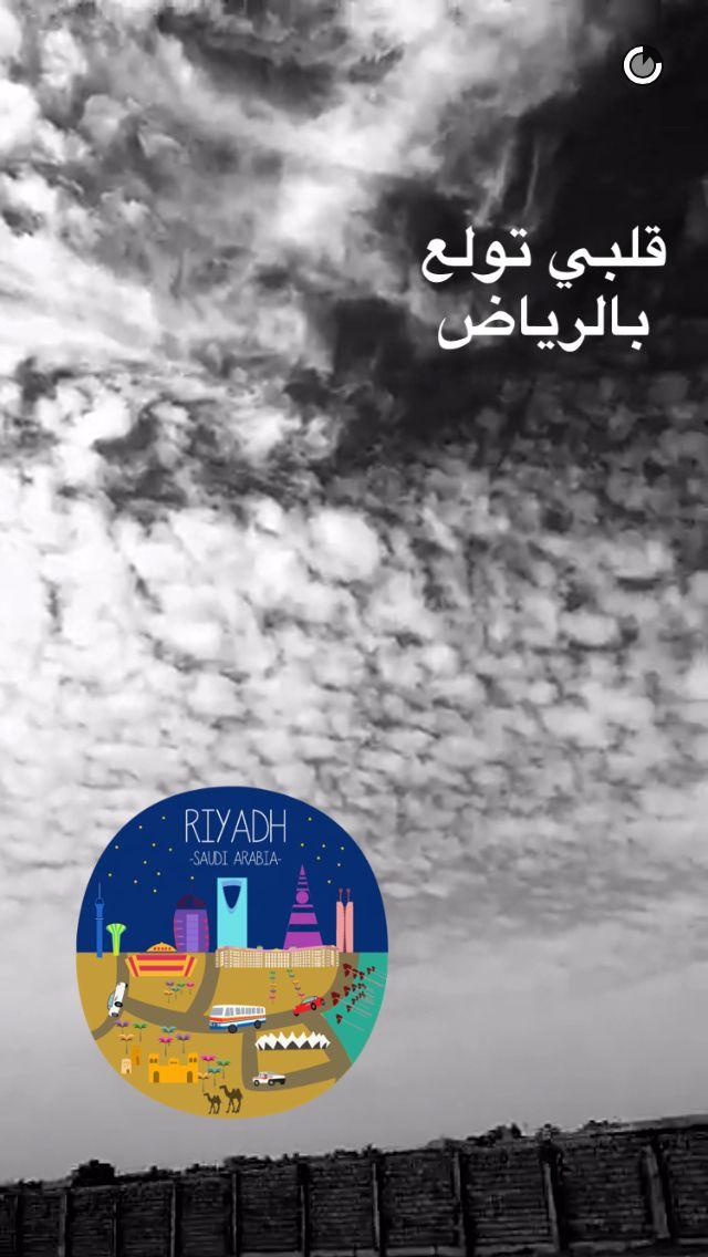 Riyadh Snaps