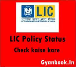 Khud Ka Lic Policy Status Online Kaise Check Kare Gyanbook Kare Online Status