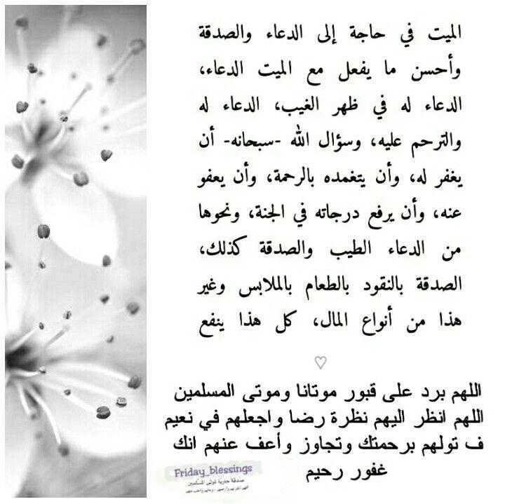 Epingle Par يوم الجمعة Youm Al Juma Sur نفحات الجمعةfriday Blessings Citation