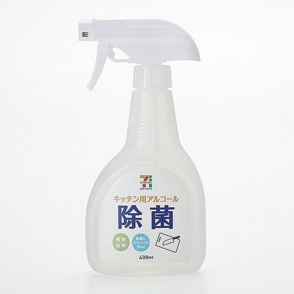 セブンプレミアム キッチン用アルコール除菌スプレー 本体 400ml アルコール 除菌 スプレー