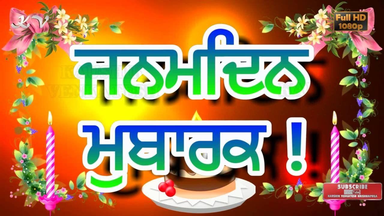Punjabi Birthday Video Greetings Happy Birthday Wishes In Punjabi