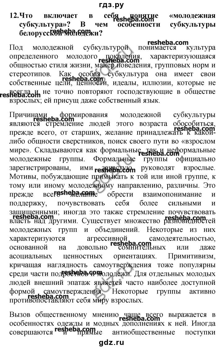 Гдз по обществоведению 11 класс вишневский