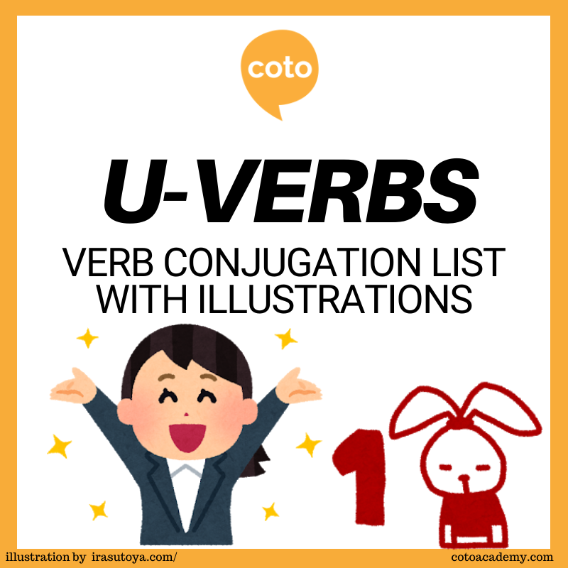 U Verb ー Verb Conjugation List With Illustrations Part 1 With