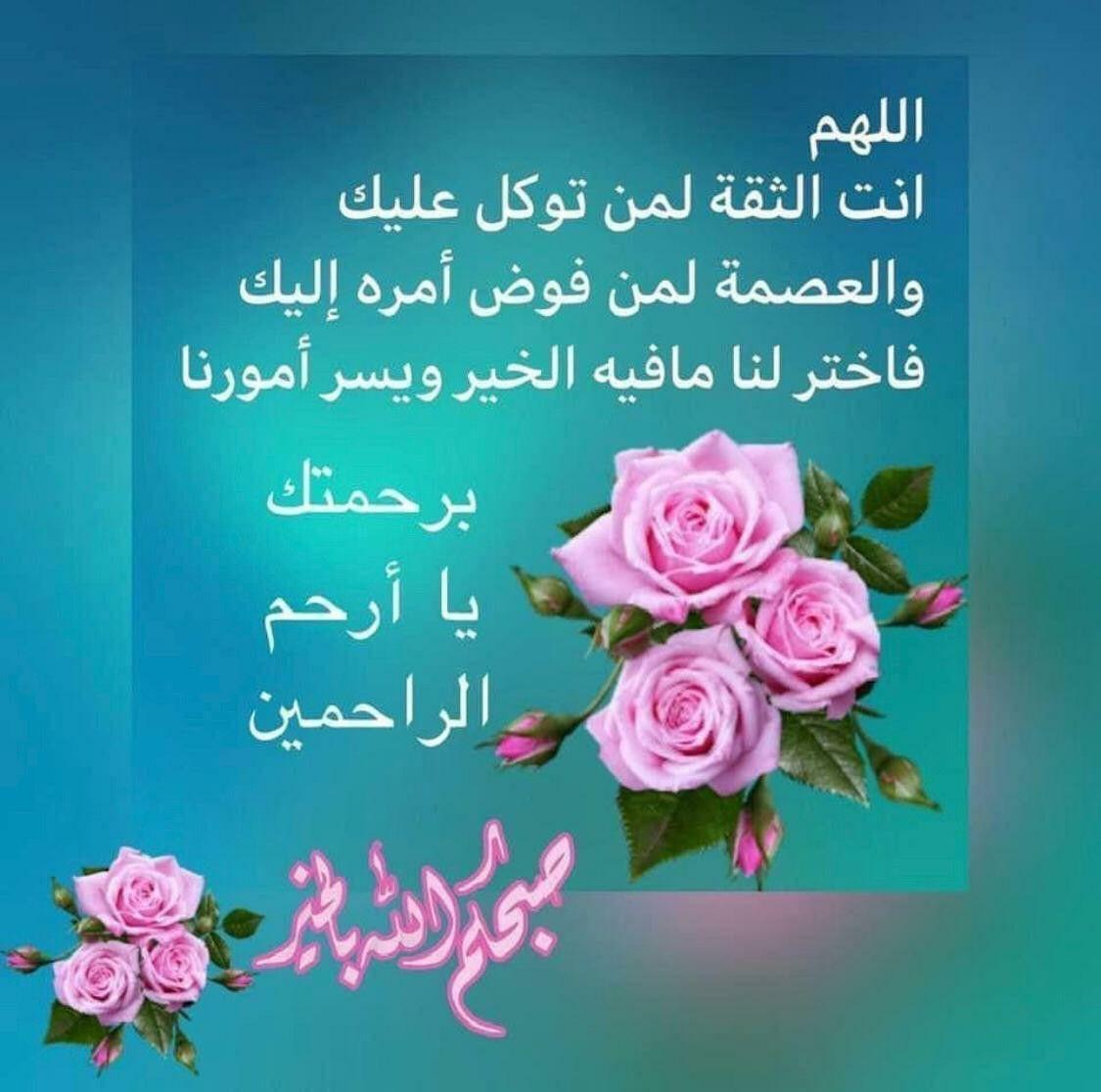 Pin By زهرة البنفسج On تصبيحات و تهاني Good Morning Arabic Good Morning Messages Morning Images