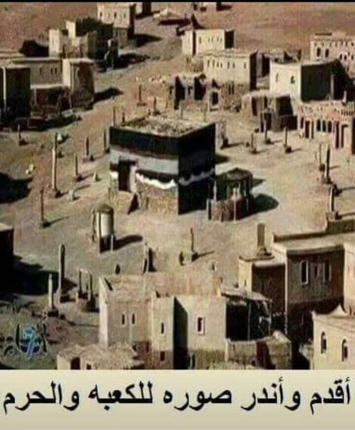 اقدم صورة للكعبة Mecca Kaaba Islam Mecca Islam