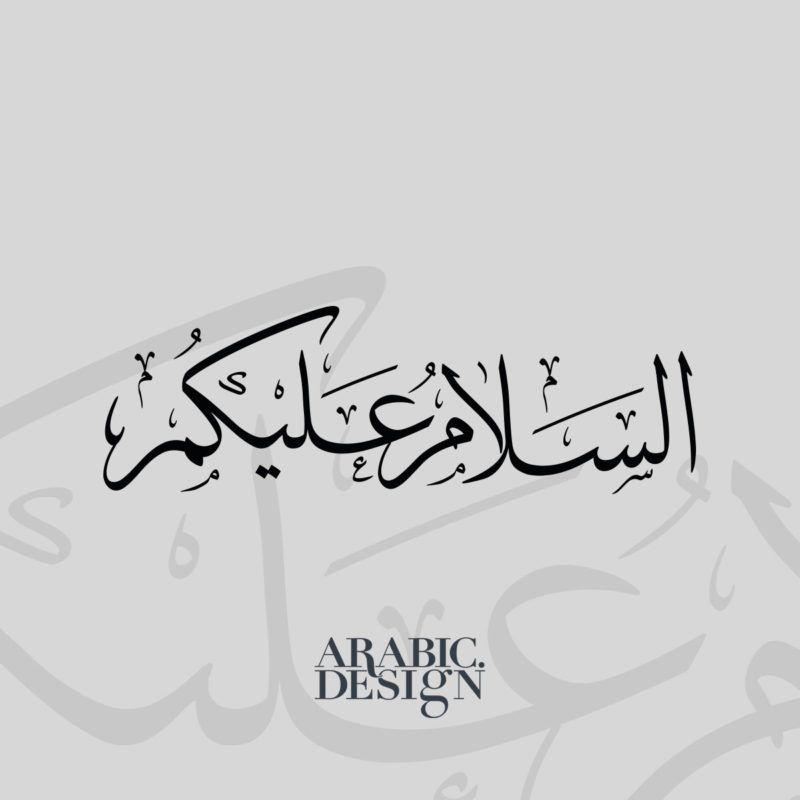 Arabic Design For Assalamualaikum In Arabic Arabic Design السلام عليكم Seni Islamis Selamat Pagi Foto Lucu