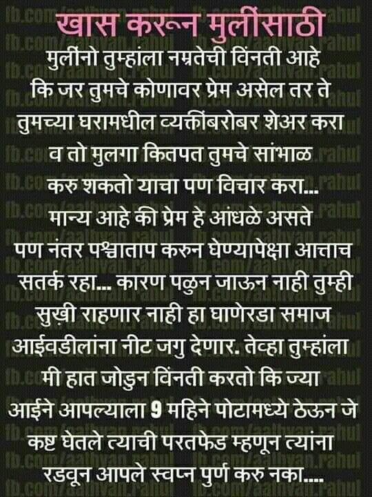 Marathi Quotes Aa Marathi Quotes Quotes Hindi Quotes