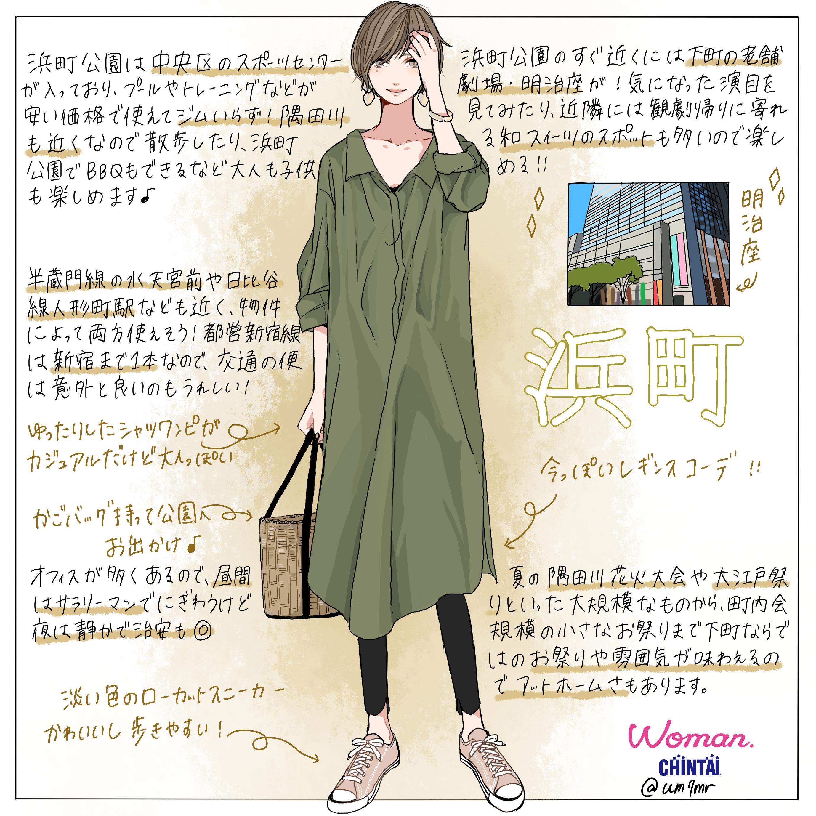 浜町駅を女性に例えたらこんな街 シャツワンピース ロング ファッション ドレスシャツ