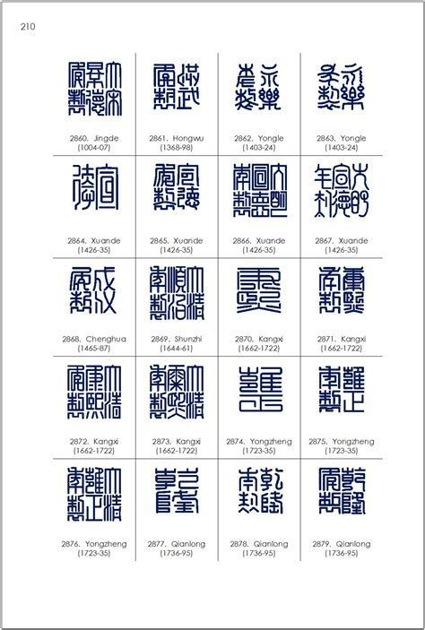 Chinese Pottery Marks Identification Divers