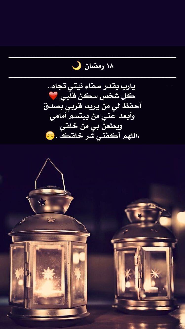 Pin By حسناء حمود On رمضان Ramadan Greetings Ramadan Cards Ramadan