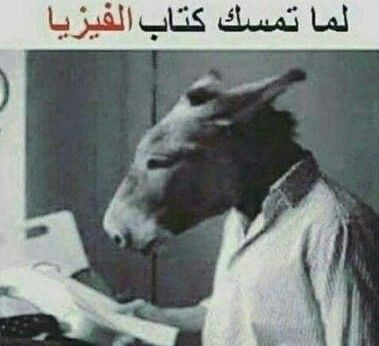 هههههههههههههههه قويه Funny Arabic Quotes Funny Laugh Arabic Funny