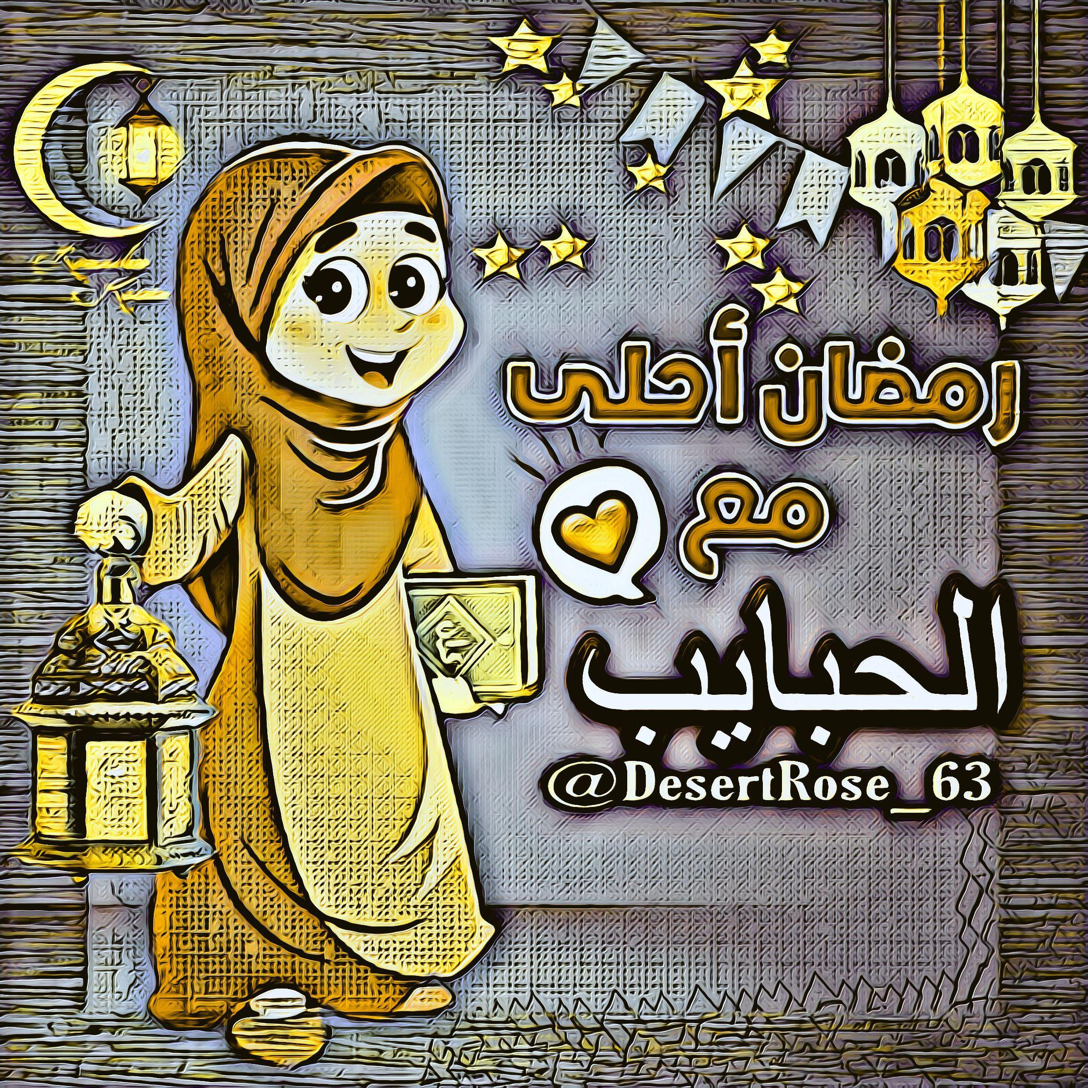 أسأل الله الذي لا تضيع ودائعه أن يكون معكم في كل خطوة وأن يحفظكم من كل سوء Cute Love Gif Cartoon Wallpaper Ramadan Kareem