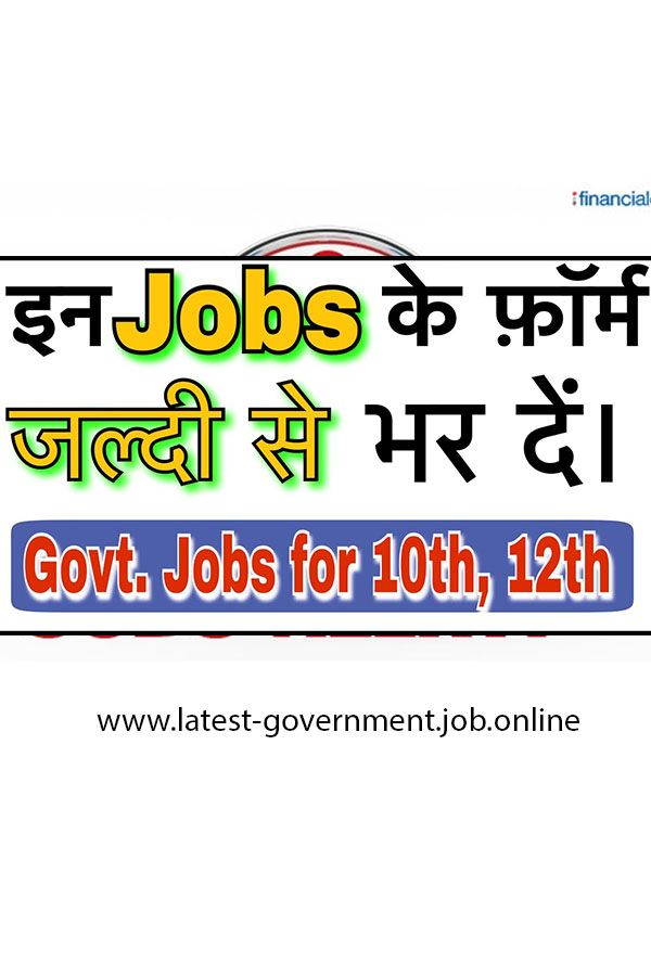 Government Jobs In India In 2019 Search For Latest Government Jobs