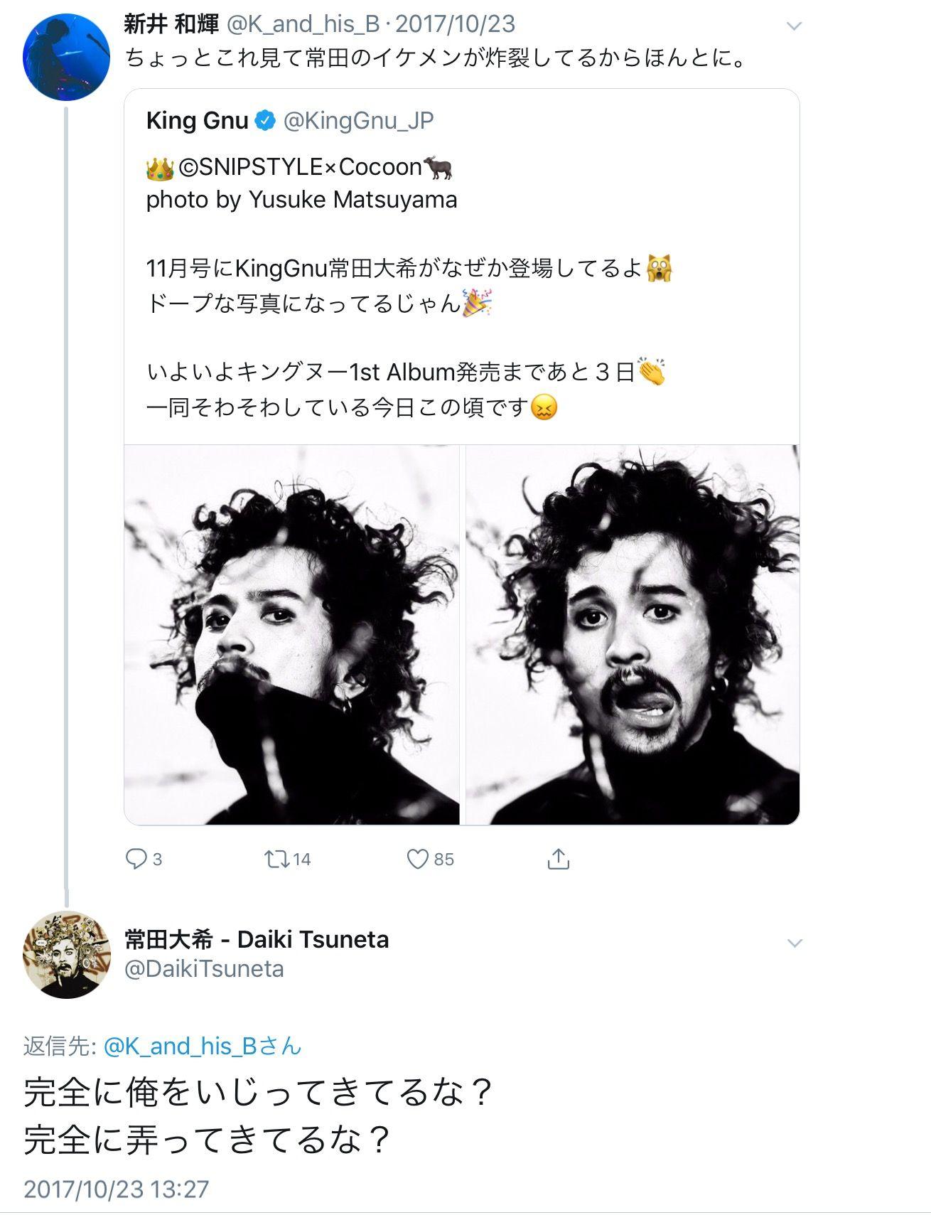 キングヌー 常田 ツイッター KING GNU