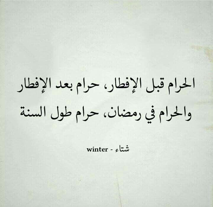 كن عبدااا ربانيا ولاتكن عبدا رمضانيا Islamic Quotes Words Of Wisdom Quotes