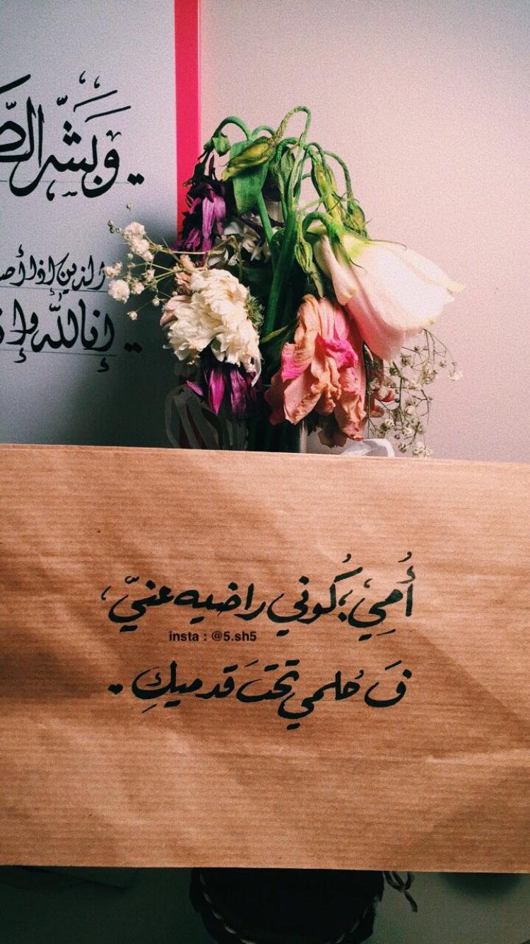 ارضي عني Love Words Arabic Quotes Words