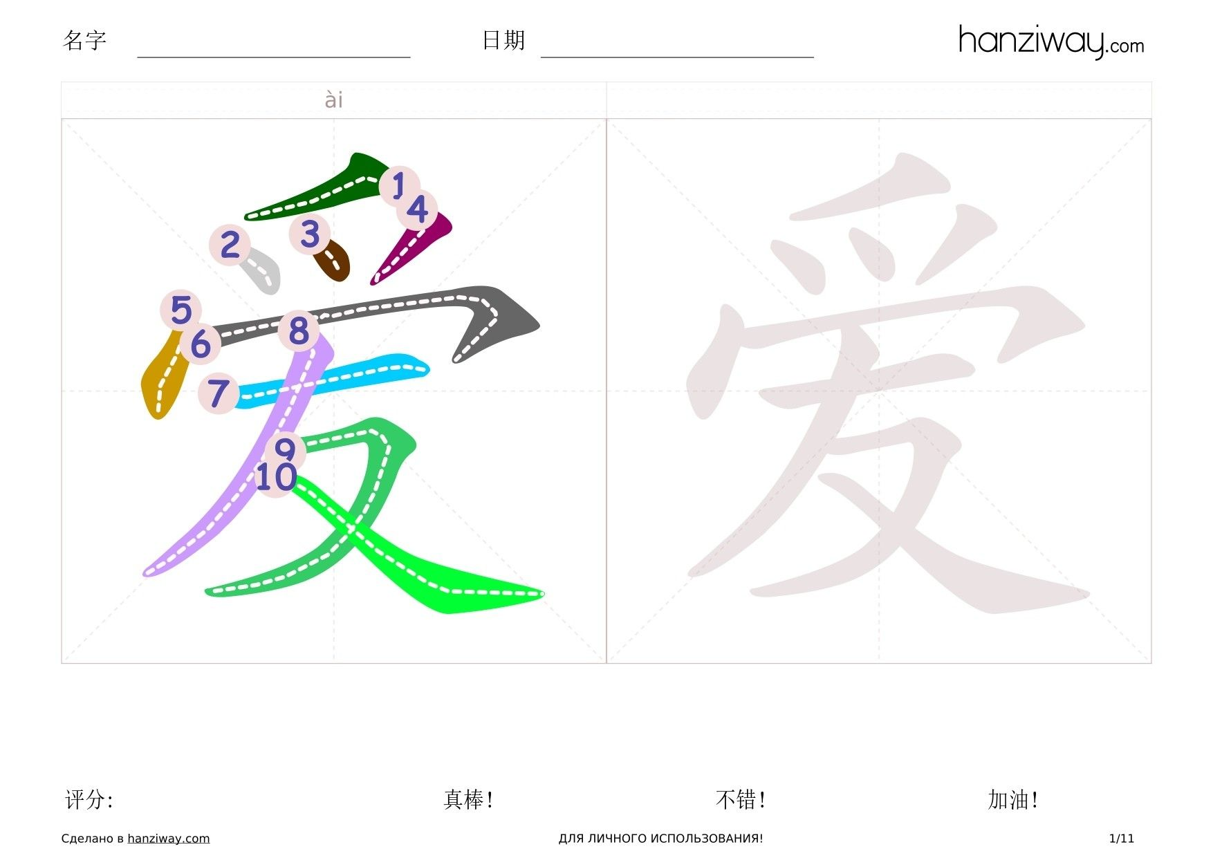 Chinese Character Worksheet In