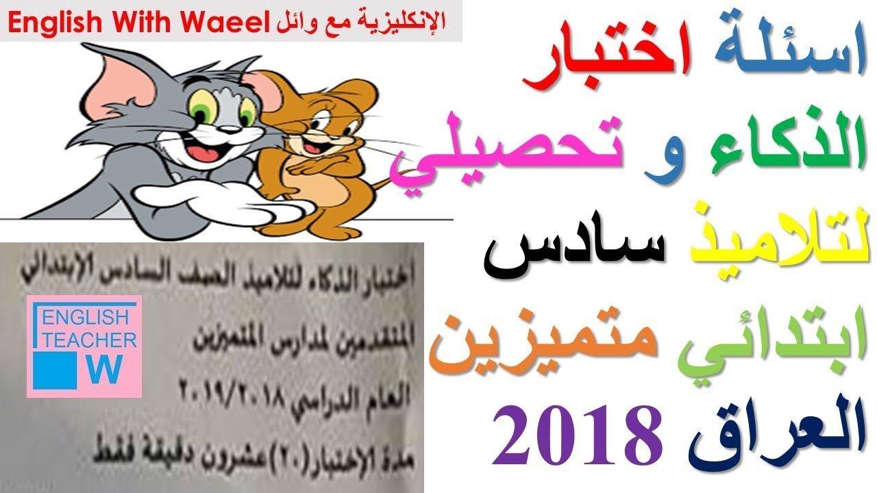 اسئلة اختبار الذكاء و تحصيلي لتلاميذ سادس ابتدائي متميزين العراق 2018 Words Teacher At Home Workout Plan
