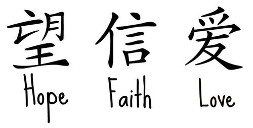Love In Chinese Writing symbol of faith - Goog...