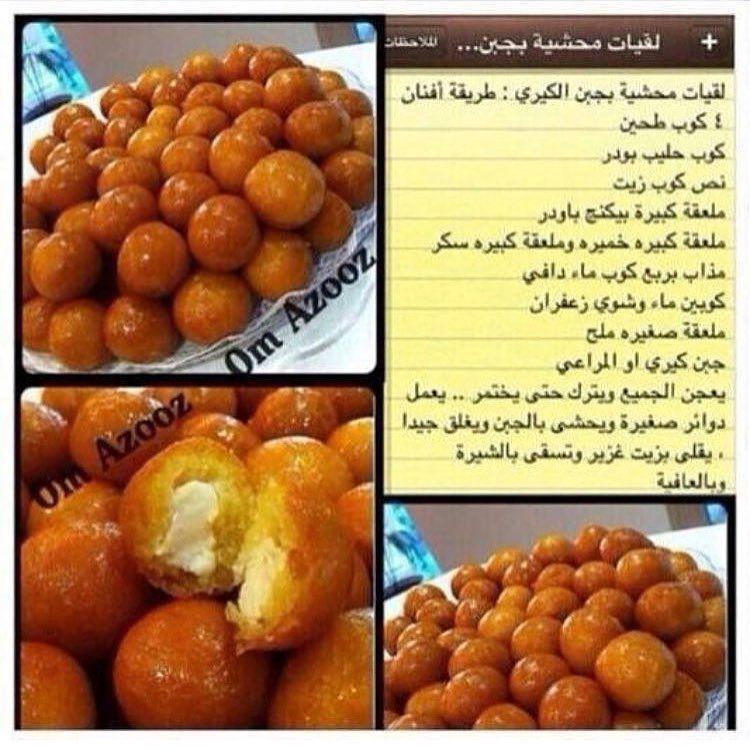 Instagram Post By وصفات سهله May 6 2018 At 7 36am Utc Ramadan Desserts Food Garnishes Cooking Recipes Desserts