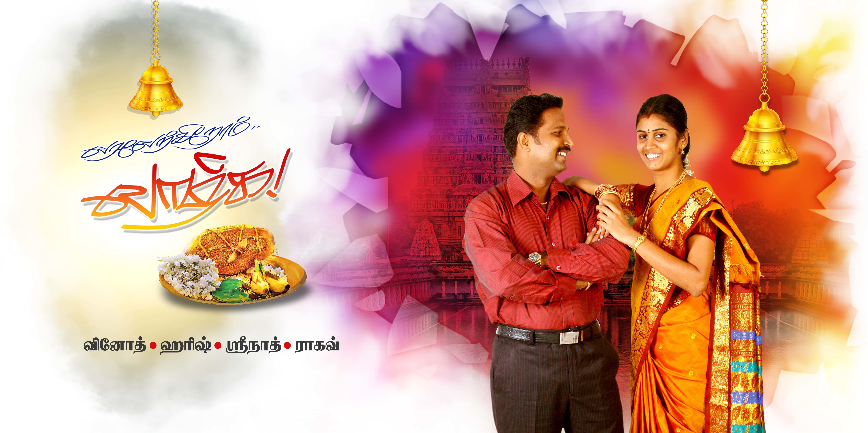 Background Marriage Flex Banner Design In Tamil Wedding Banner Design Flex Banner Design Wedding Banner