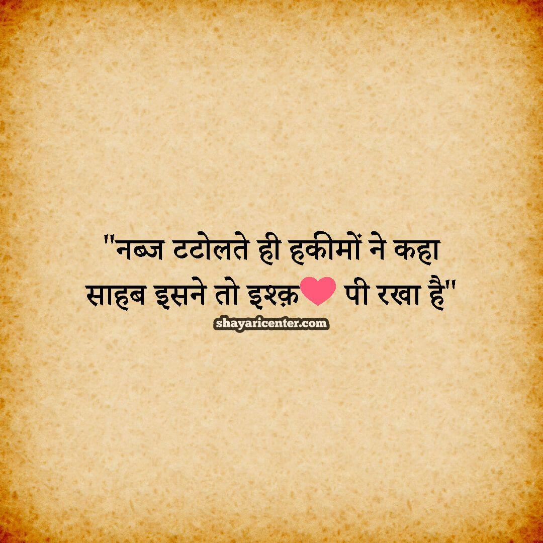 Pin On Heart Touching Sad Shayari Images In Hindi