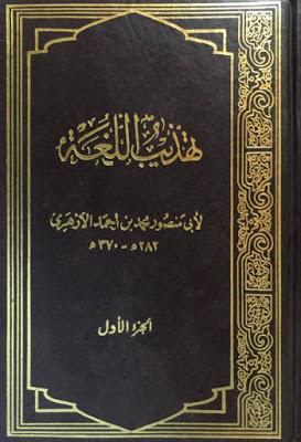 تهذيب اللغة أبو منصور الأزهري الدار المصرية Pdf Personalized Items