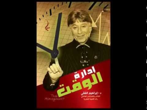كتاب إدارة الوقت Mp3 بصوت د إبراهيم الفقي Time Management Arabic Books Download Books Audio Books