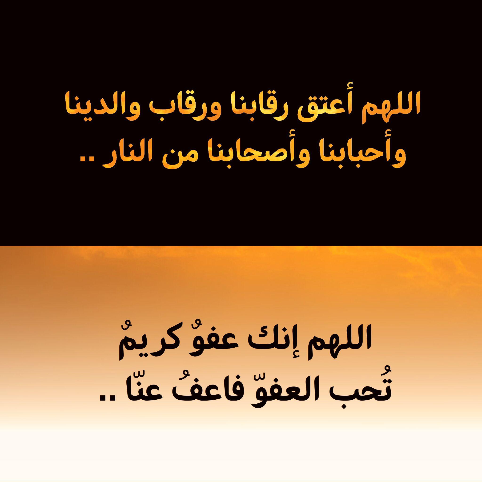 Pin By أدعية وأذكار On الدعاء Calligraphy Arabic Calligraphy Arabic
