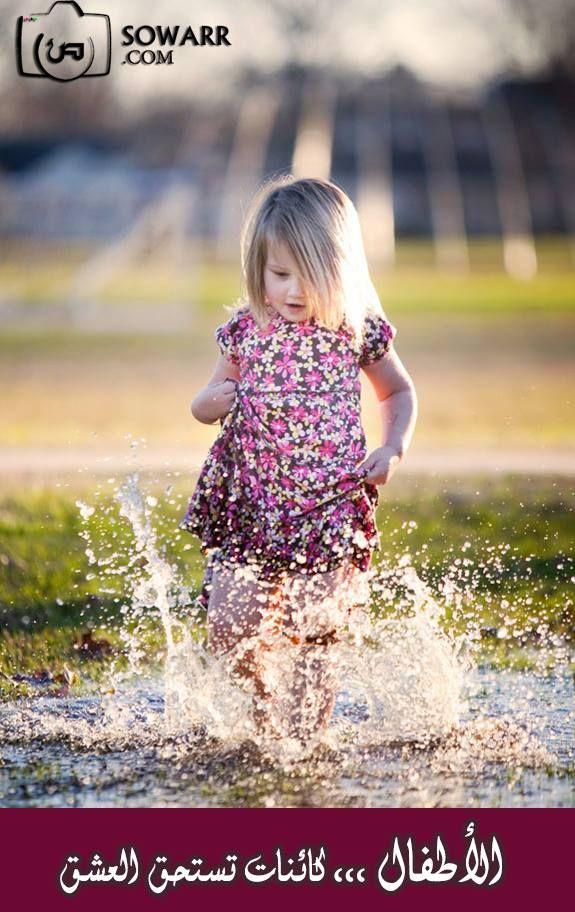 صور مضحكة صور اطفال صور و حكم موقع صور Kids Photoshoot Kids Pictures Photography